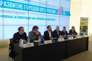 Развитие Ростовской агломерации: эксперты обсудили основные проблемы и перспективы